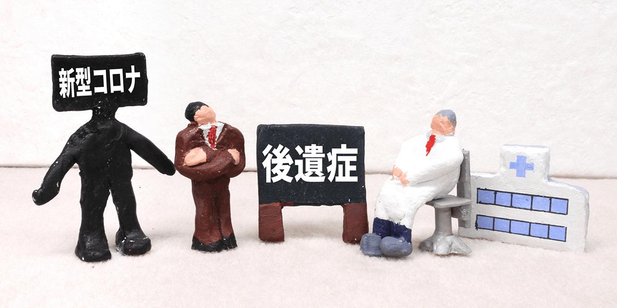 コロナ後遺症へ【漢方】でアプローチ